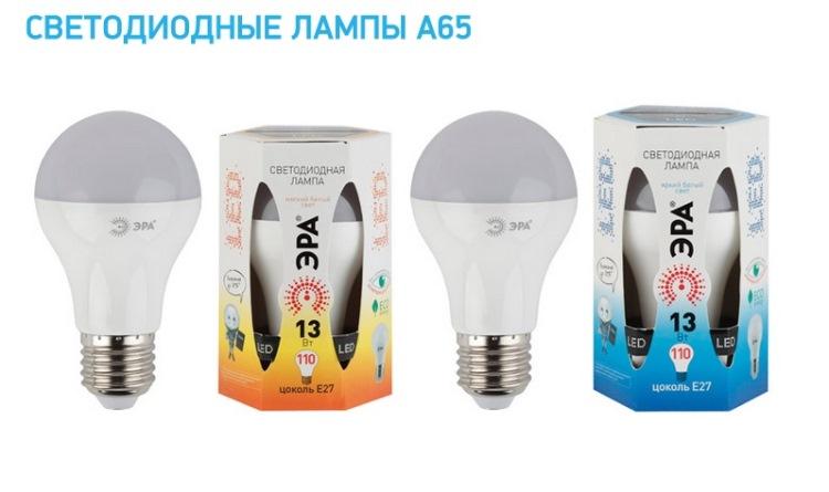 светодиодные лампы эра