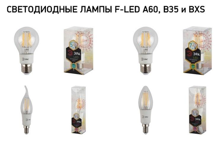 лампы эра
