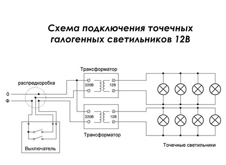 подключение галогенных ламп через трансформатор