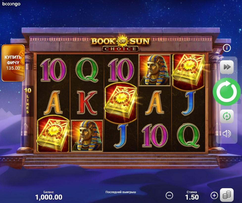 Игровое казино book of sun демо играть